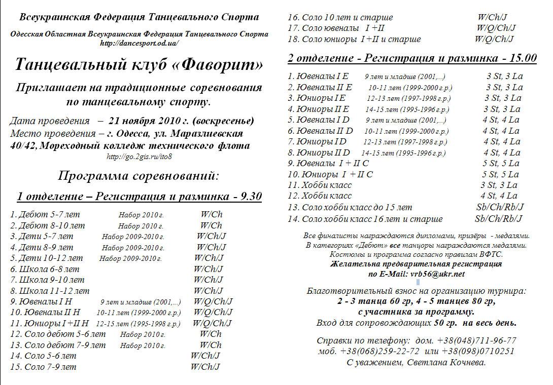 график турниров: